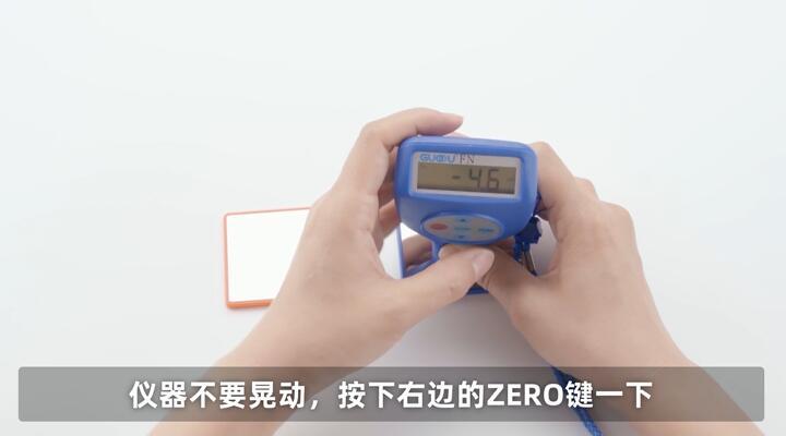 第二代涂層測厚儀(漆膜儀)零位校準步驟三