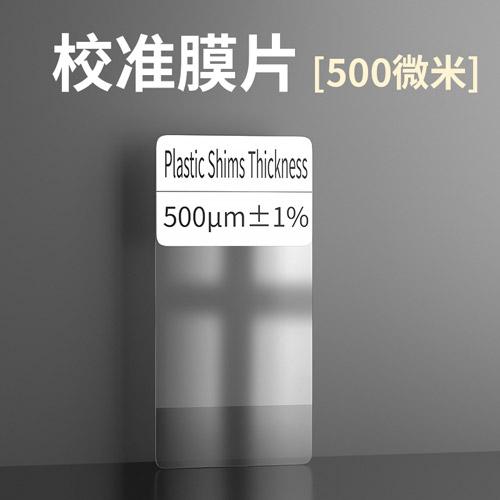 涂層測厚儀、漆膜儀500um校準片(標準膜片)