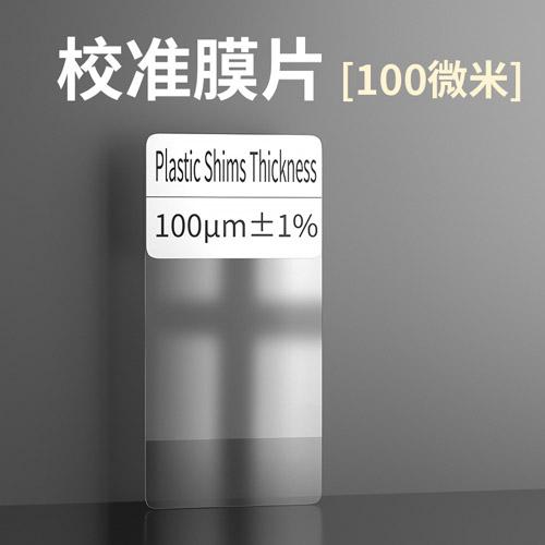 涂層測厚儀、漆膜儀100um校準片