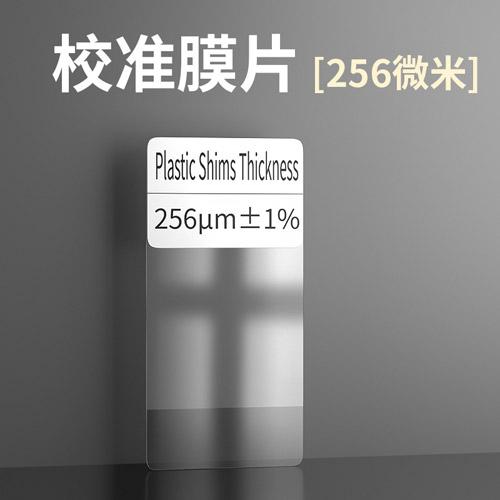 涂層測厚儀、漆膜儀256um校準片