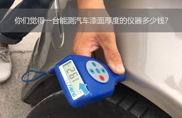 汽車漆膜儀多少錢一個