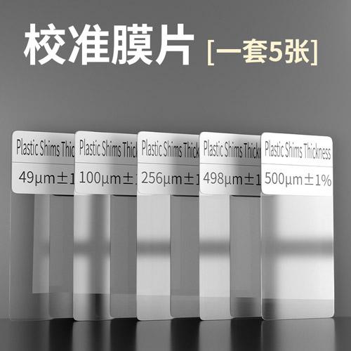涂層測厚儀、漆膜儀校準片(標準膜片)
