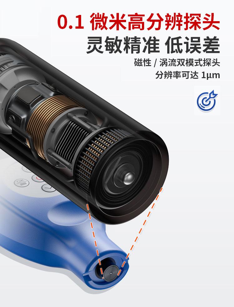 GTS810F藍牙涂層測厚儀產品描述
