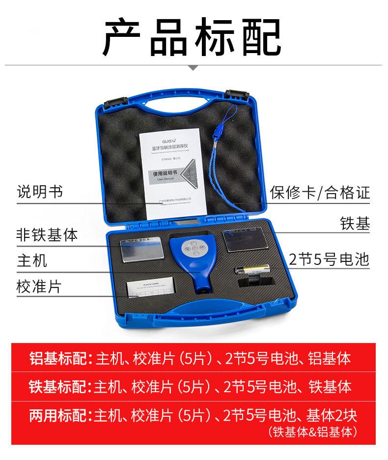 GTS810F藍牙涂層測厚儀產品標配
