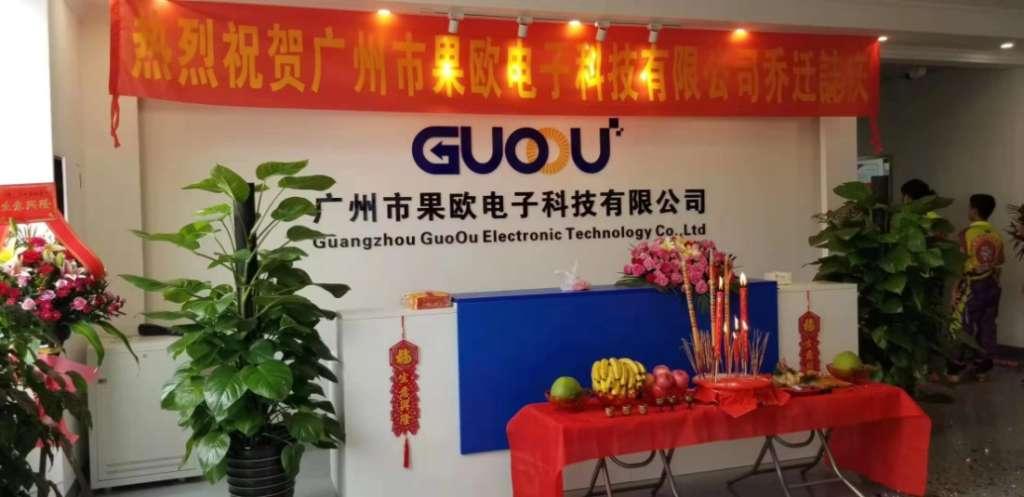 热烈祝贺广州市88BIFA88电子科技有限公司乔迁誌庆