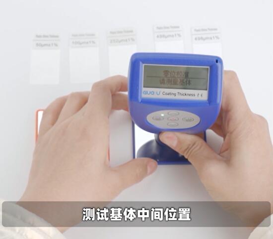 將涂層測厚儀以正確握持好,放置于測試基體中間位置,壓緊,并抬高儀器。