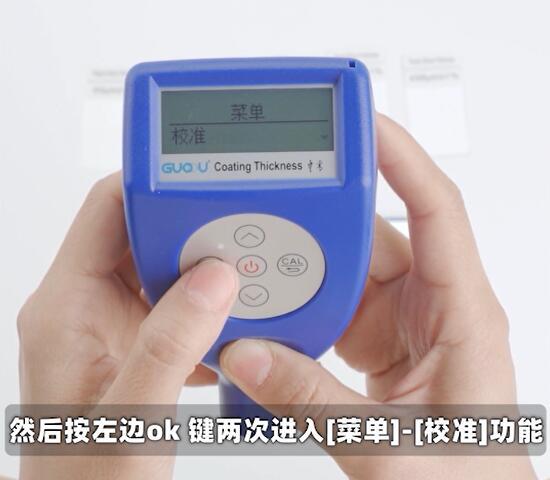 涂層測厚儀在關機的狀態下我們先按中間電源鍵開機