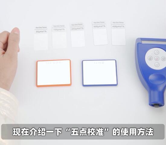 果歐第三代涂層測厚儀(漆膜儀)五點校準方法