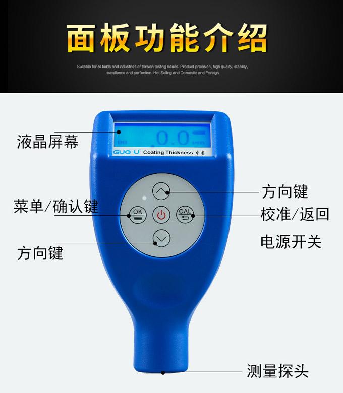 GTS8102-V3膜厚儀按鍵布局