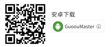 guoouapp最新版.jpg