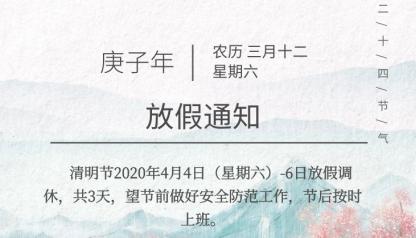 88BIFA88公司2020年清明节放假通知