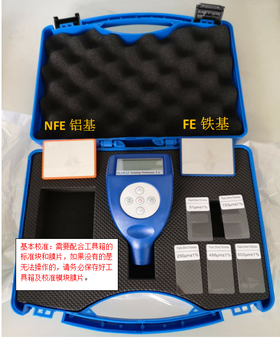【校准方法】88BIFA88第三代涂层测厚仪零位校准