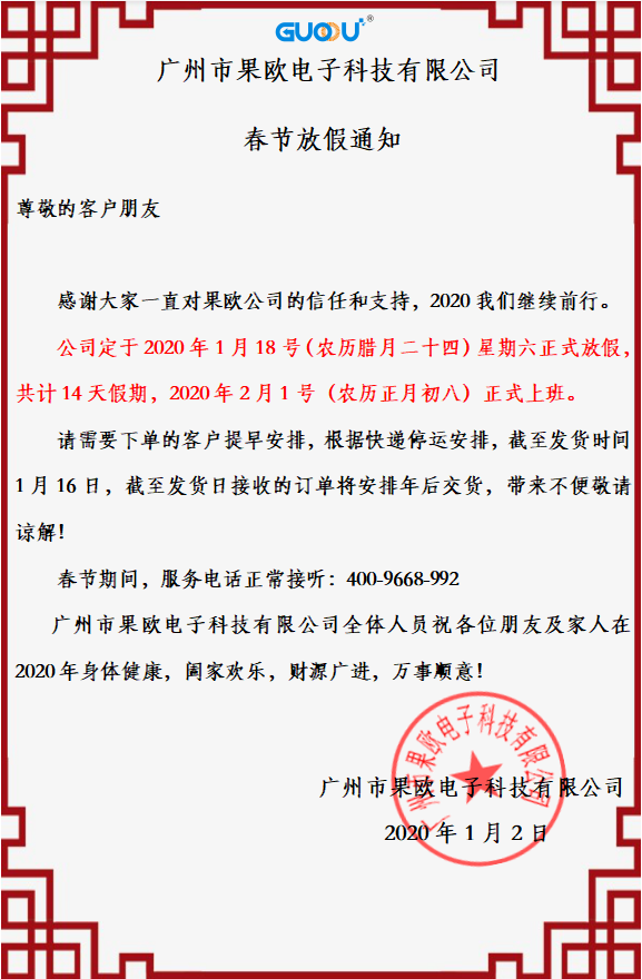 2020年春节放假通知.png