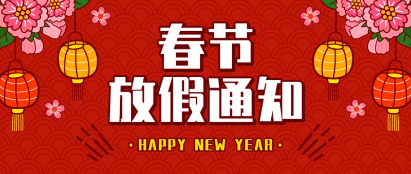 88BIFA88公司2019-2020春节放假通知