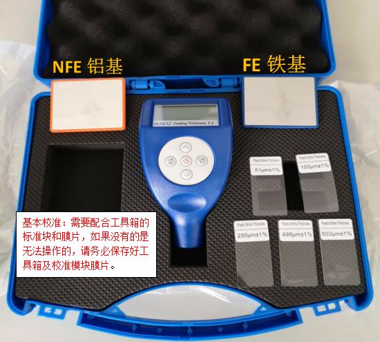 【校准方法】88BIFA88蓝牙互联涂层测厚仪单点校准