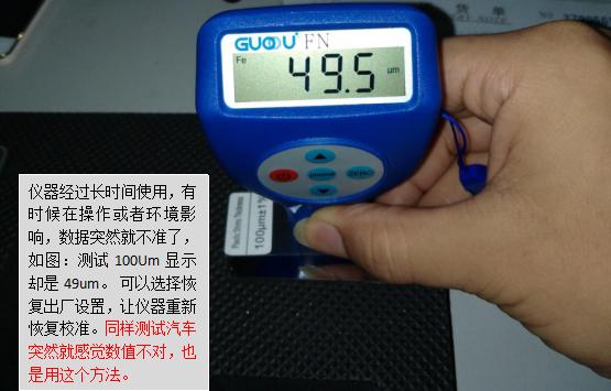 【校准方法】88BIFA88基本型涂层测厚仪恢复出厂校准