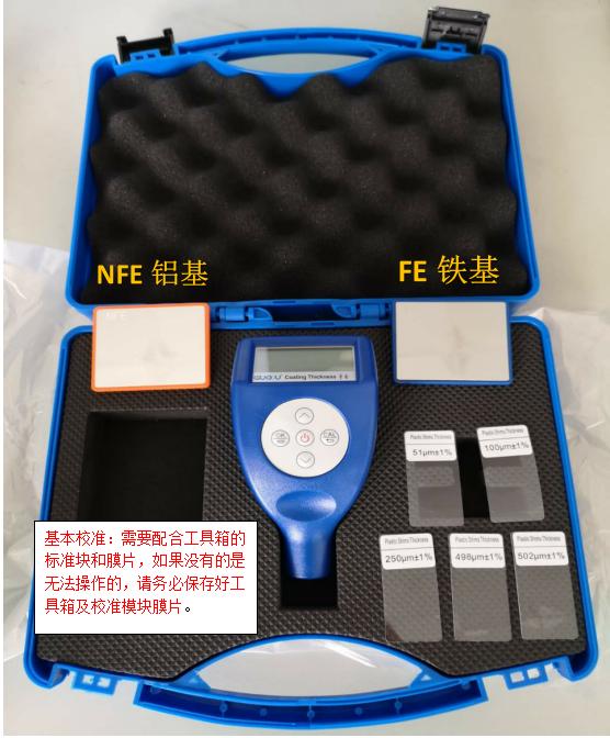 【校准方法】24k88手机版登录第三代涂层测厚仪五点校准