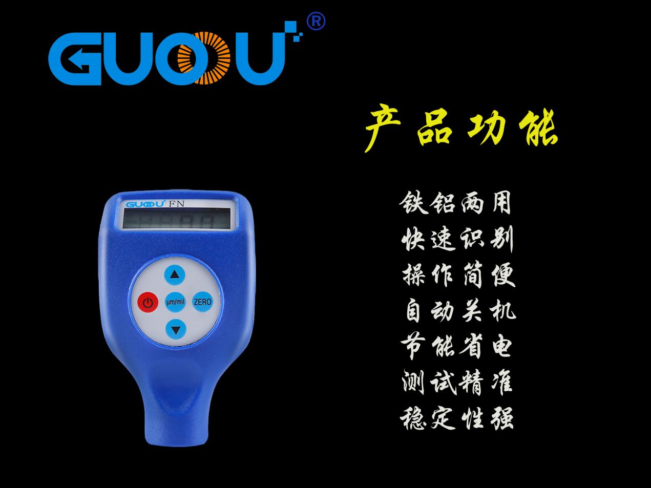 【测厚仪知识】基本型GTS8102涂层测厚仪的研发和功能