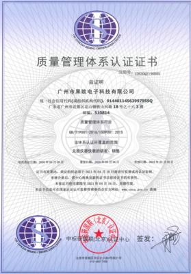 ISO9001:2015中文证书